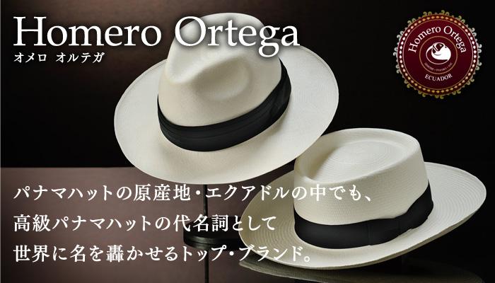 オメロオルテガ