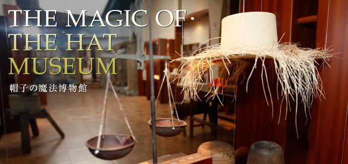 THE MAGIC OF THE HAT(帽子の魔法)博物館