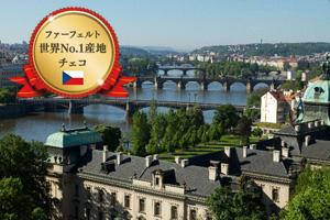 チェコの最高級ファーフェルト