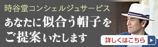時谷堂コンシェルジュサービス