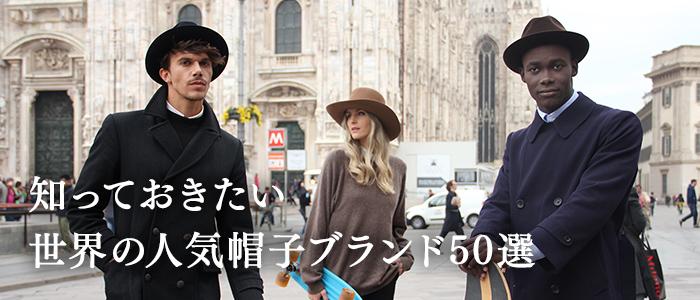 知っておきたい世界の人気帽子ブランド50選