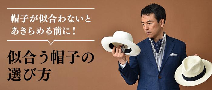 似合う帽子の選び方