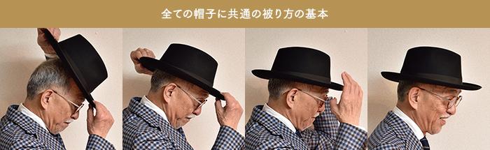 帽子種類別の基本的なかぶり方