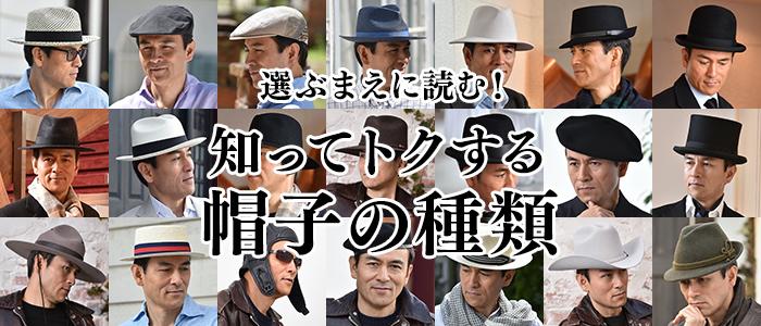 選ぶまえに読む!知ってトクする帽子の種類