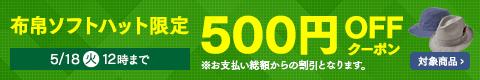 布帛ソフトハット限定 500円OFFクーポン