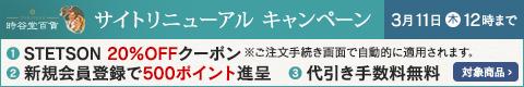 時谷堂百貨サイトリニューアルキャンペーン