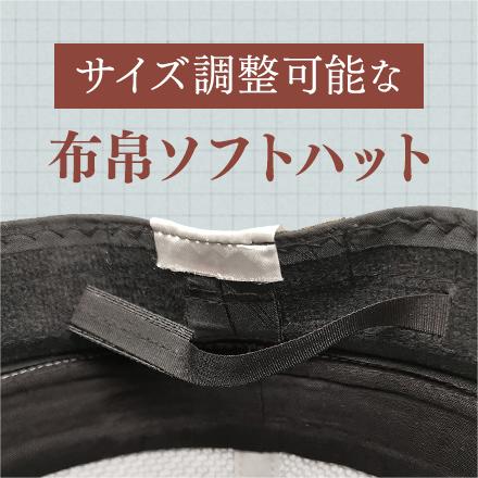 サイズ調整可能な布帛ソフトハット