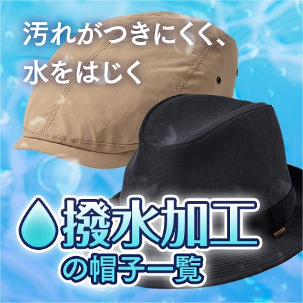 撥水加工の帽子一覧