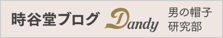 時谷堂ブログ