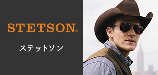 ステットソン
