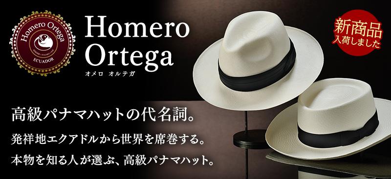 Homero Ortega(オメロ オルテガ)