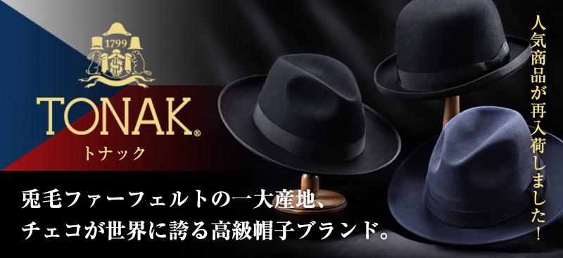 TONAK(トナック)