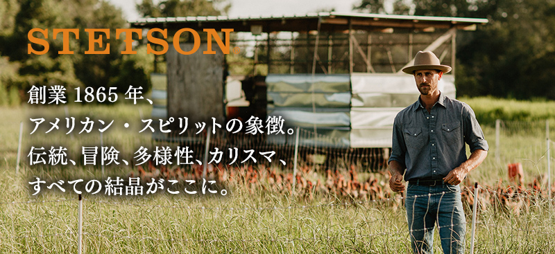 STETSON(ステットソン)