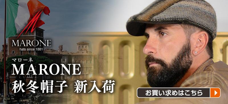 MARONE(マローネ)新商品
