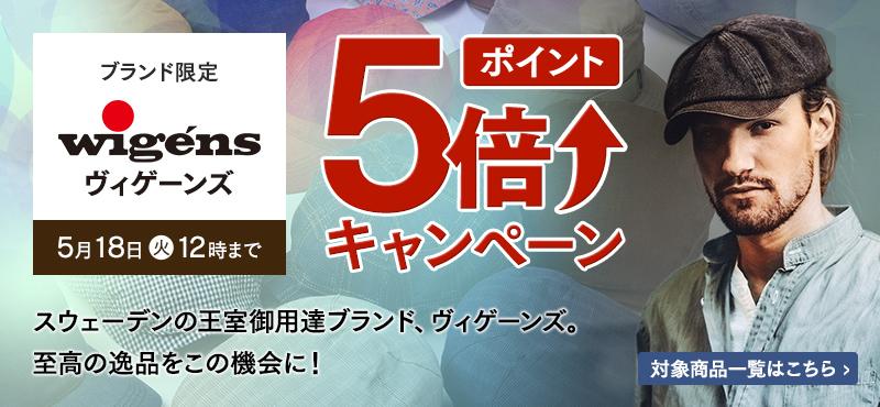 ヴィゲーンズ ブランド限定 ポイント5倍キャンペーン