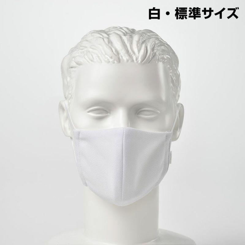制菌・消臭・洗えるエリプリ布マスク ホワイト