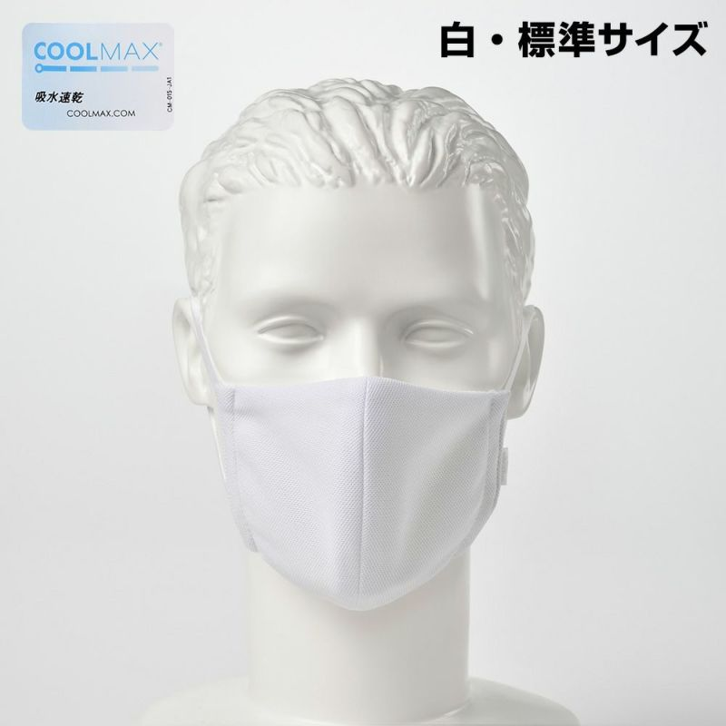 制菌・消臭・吸水・速乾・洗えるエリプリ布マスク ホワイト