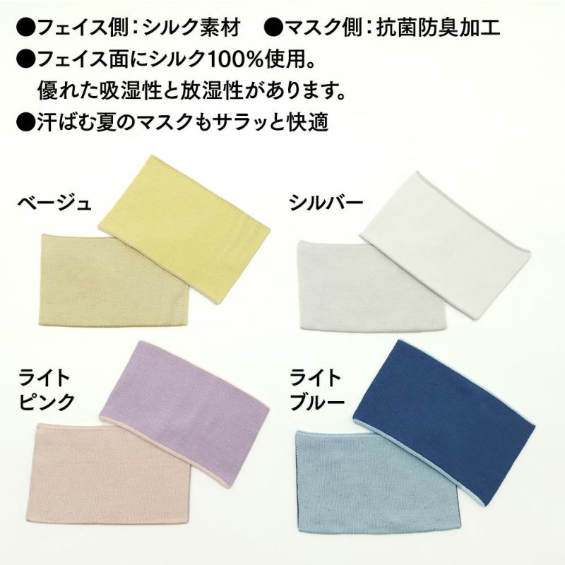日本製 肌に優しいシルク 抗菌防臭マスクパット(2枚組)