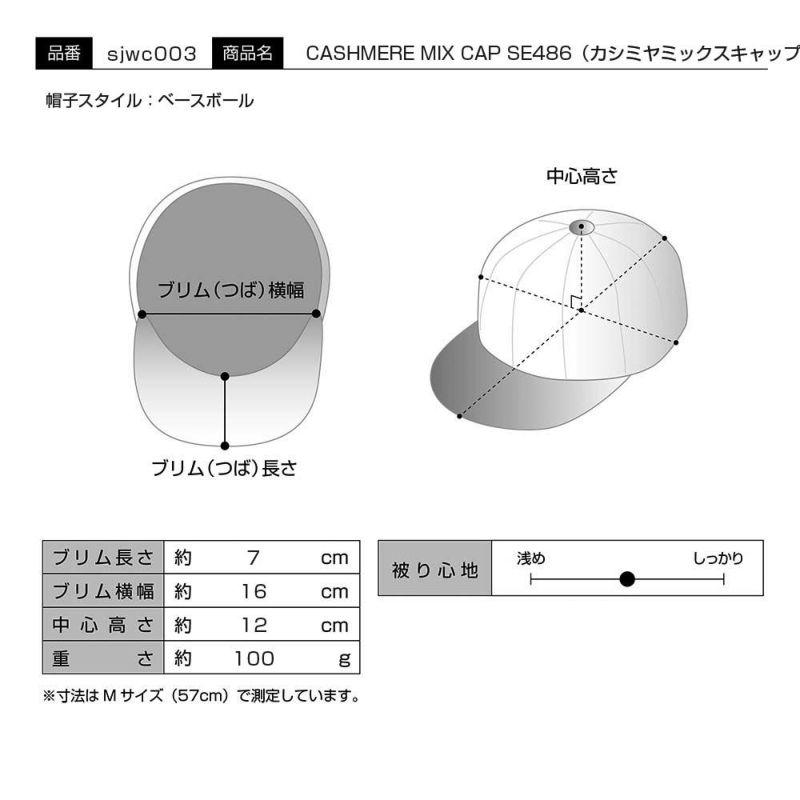 CASHMERE MIX CAP(カシミヤミックスキャップ)SE486 ブラック