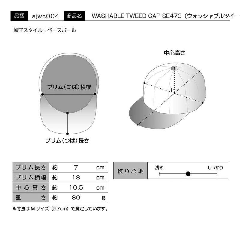 WASHABLE TWEED CAP(ウォッシャブルツイードキャップ)SE473 ブラウン