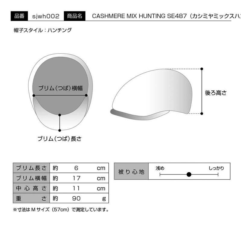 CASHMERE MIX HUNTING(カシミヤミックスハンチング)SE487 キャメル
